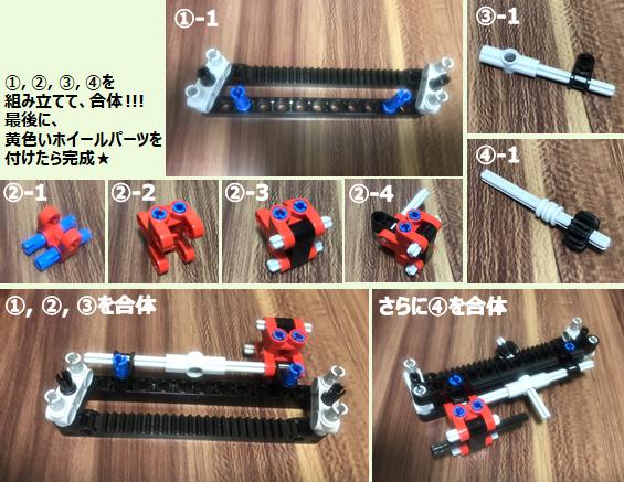 LEGO 組み立て手順