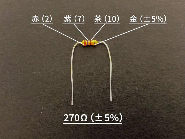 270Ω抵抗
