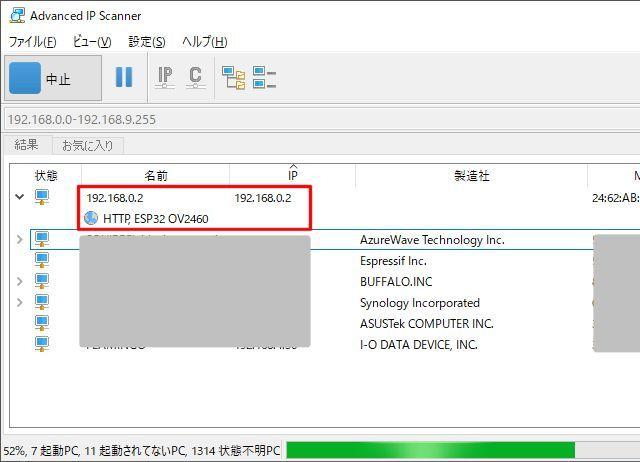 IP Scanner ソフトで確認